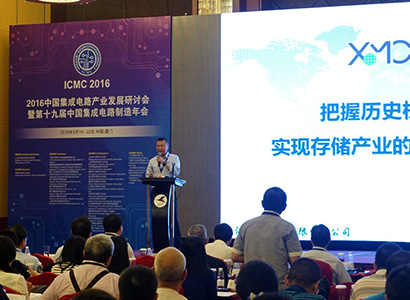 Simon Yang: Grasp this Historic Opportunity to achieve Strategic Breakthrough in Memory Industry